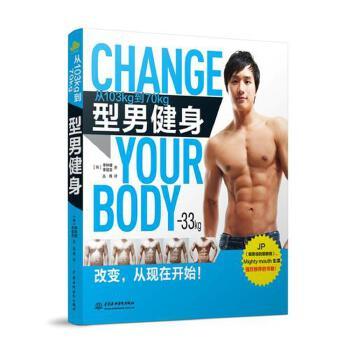 型男健身:从103kg到70kg 三个月减掉33公斤并练出一身肌肉 男人的逆袭从现在开始 健身锻炼运动 健身书籍教程 健身教练 器械健身