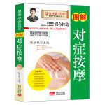 图解对症按摩―健康中国2030家庭养生保健丛书