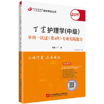 2019丁震护理学(中级)单科一次过(第4科)专业实践能力