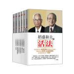 """稻盛和夫的""""活法"""" [] 东方出版社"""