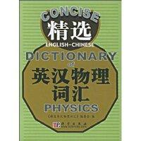 精选英汉物理词汇