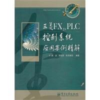 【TH】三菱FX2N PLC控制系统应用案例精解 陈洁,张钰澄,陈忱绪恺著 电子工业出版社 9787121154669