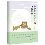 中华优秀传统文化当代价值