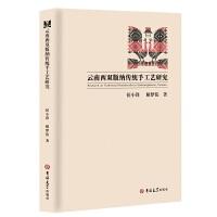 云南西双版纳传统手工艺研究