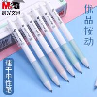 晨光文具H2601优品按动中性笔子弹头中空护套柔软握感0.5mm