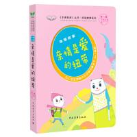 亲情是爱的纽带/好读故事系列 《手捧智库》丛书 9787515345789