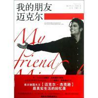 我的朋友迈克尔 外国名人传记名人名言 (美)弗兰克.卡西欧 新华正版