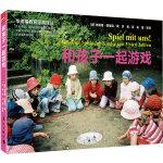 和孩子一起游戏(国内首套直接从德语翻译引进的华德福教育丛书,长销30年的儿童游戏指导手册,久经考验的38个儿童趣味游戏