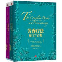 芳香疗法配方宝典(套装共2册)