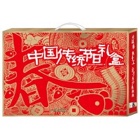 中国传统节日礼盒・春节(贺岁版)