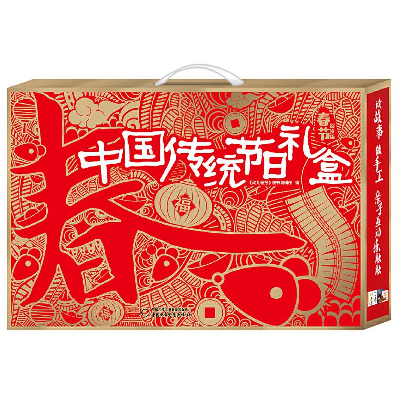 中国传统节日礼盒·春节(贺岁版) 逛庙会,贴春联,欢欢喜喜过大年!读故事,做手工,亲子互动乐融融!多达30件过年宝贝,终于找到适合全家的节日大礼包!