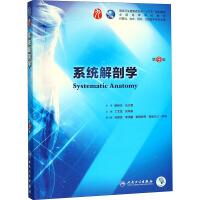 系统解剖学 第9版 人民卫生出版社