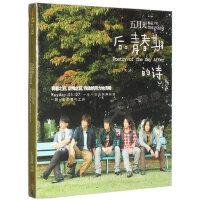 【现货正版】五月天 后青春期的诗 CD 第7张音乐专辑 2014再版