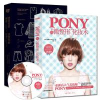 改变你的服装 改变你的生活+Pony的微整形化妆术 全两册 告诉你衣服应该这么穿 pony化妆书籍 服装改变你的生活