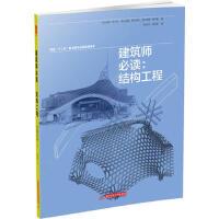 【二手旧书9成新】建筑师必读:结构工程【英】 斯尔沃(Silver,P.),(英)麦克利恩,(英)伊凡斯,978756