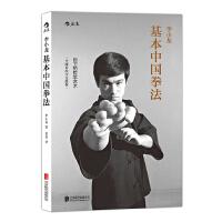 李小龙基本中国拳法 李小龙 北京联合出版公司【新华书店 品质保证】