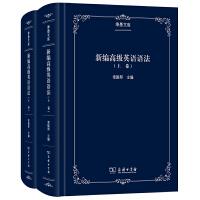 新编高级英语语法(上下卷)季愚文库章振邦 主编 商务印书馆