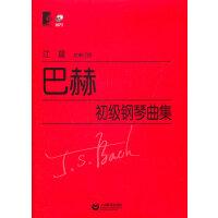 巴赫初级钢琴曲集(附CD一张)