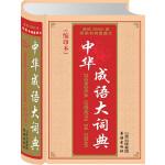 中华成语大词典(缩印本)(精)