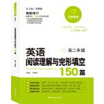 【狂降】开心英语 英语阅读理解与完形填空150篇:高二年级(畅销四年,1000万学生的选择,多次准确押中高考试题)
