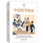 中国哲学简史(数千年中国哲学的全面展示,从《周易》到王阳明的详细解读,思考社会,思考人生,完善自我,从容面对工作与生活)