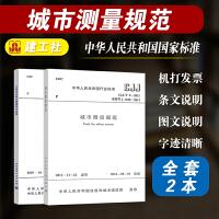 正版�F� CJJ/T 73-2019 �l星定位城市�y量技�g���+ CJJ/T 8-2011 城市�y量�范(共2本)��家��