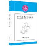 【狂降】蓝莓图书 初中生必背古诗文精选