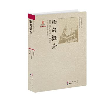缅甸概论(pdf+txt+epub+azw3+mobi电子书在线阅读下载)