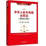 中华人民共和国合同法(案例应用版):立案・管辖・证据・裁判