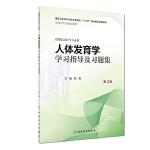 人体发育学学习指导及习题集(第2版/本科康复配教)