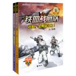 铁血战鹰队系列全新2册