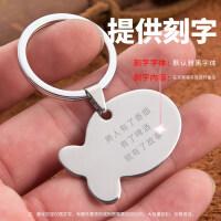 小鱼吊牌钥匙扣防丢牌 钥匙圈钥匙链挂件 激光镭射雕刻创意可爱简约挂件