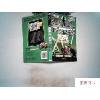 【二手旧书8成新】扎克24小时特工: 好莱坞大片・灭绝冲击波(