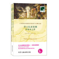 双语译林:莎士比亚喜剧 仲夏夜之梦(附英文原版1本)