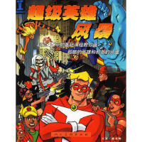 【二手旧书九成新】超级英雄风暴 (美)奥克姆 ,杜春秀 9787102036434 人民美术出版社