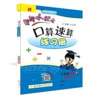 2021年春季 黄冈小状元・口算速算 三年级数学(下)人教版