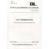 火电厂环境监测技术规范