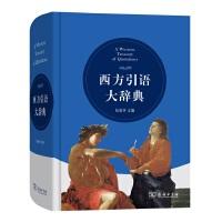 西方引语大辞典