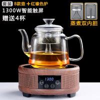 【特惠�】加厚大容量玻璃煮茶器蒸茶�卣羝�套�b��水�B生�仉�陶�t全自�蛹矣�