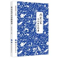 外交官学汉语的故事 虞启龙 9787519224110 世界图书出版公司威尔文化图书专营店