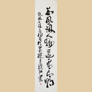 《数风流人物还看今朝》RW184马世东 中书协会员