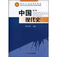 中国现代史(第三版)