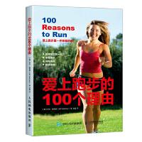 爱上跑步的100个理由