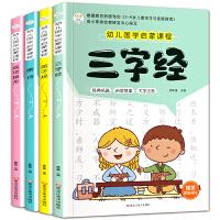 16开幼儿国学启蒙课程(5191461W11)4本.三字经.弟子规.唐诗.成语接龙