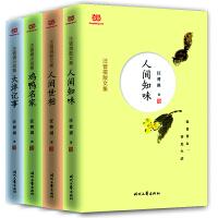 汪曾祺典藏文集(全四册:人间知味+人间世相+大淖记事+鸡鸭名家)