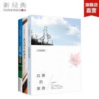 沉落的黄昏:江国香织精选集全3册 沉落的黄昏 去爱吧,间宫兄弟 威化饼干的椅子