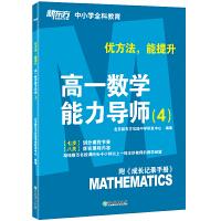 【官方直营】2020优方法 能提升 高一数学能力导师4 高一数学集合对数指数函数的奇偶性 高中高考数学复习指导