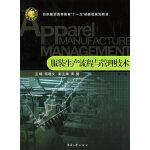服装生产流程与管理技术(二版)