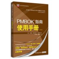项目管理经典译丛:PMBOK 指南使用手册(第2版)