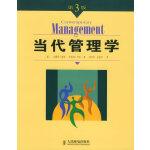 当代管理学(第三版)